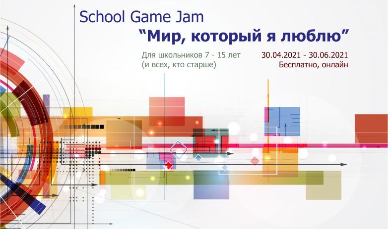 """School Game Jam """"Мир, который я люблю"""""""